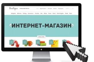 Бизнес-идея. Интернет – магазин и обычный магазин, работающие вместе.