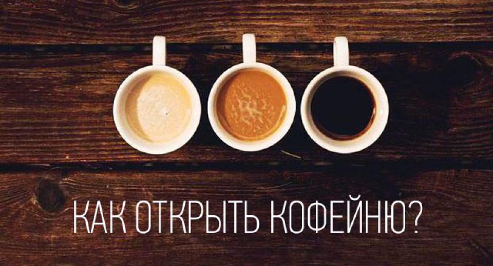 http://potomuchto.net/wp-content/uploads/2016/03/kak-otkrut-kofeynu-960x519_c.jpg