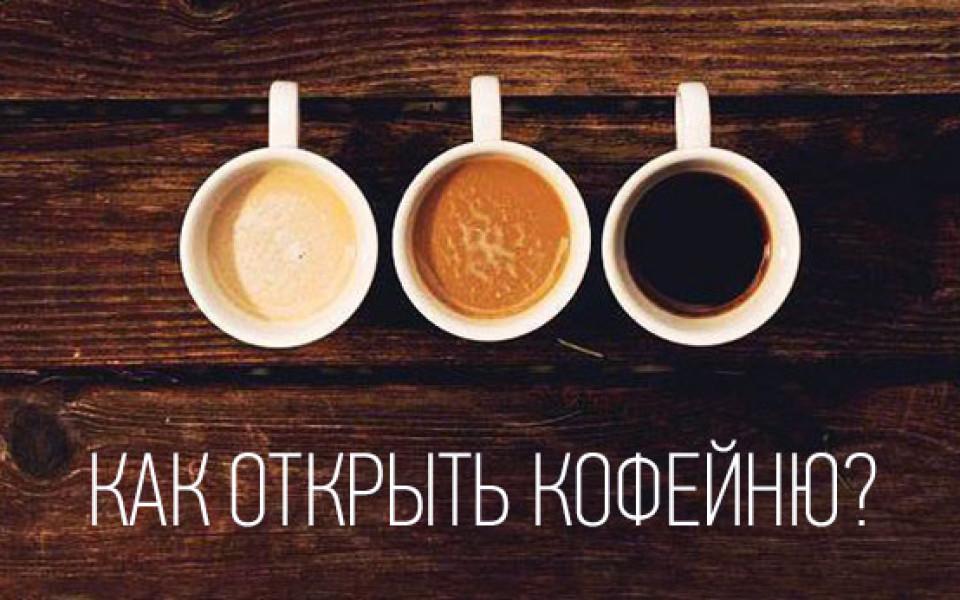 http://potomuchto.net/wp-content/uploads/2016/03/kak-otkrut-kofeynu-960x600_c.jpg